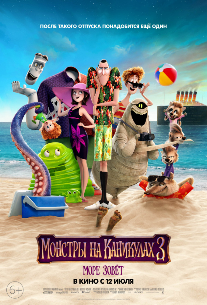 Hotel Transylvania 3: Summer Vacation Cover